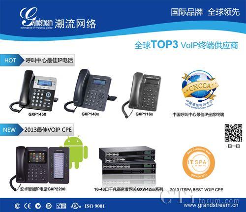 呼叫中心及企业通信大会 潮流千兆网关及IP电话备受关注