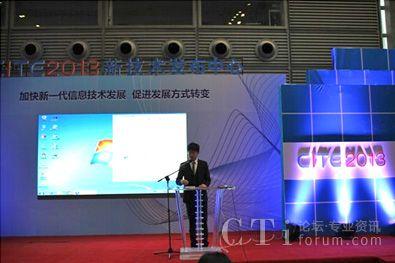 天霆云计算亮相第一届中国电子信息博览会 谈天庭