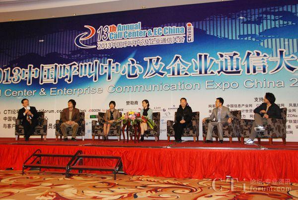 2013中国呼叫中心及企业通信大会