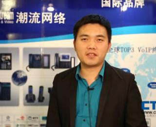 视频:CCEC2013 潮流网络展台