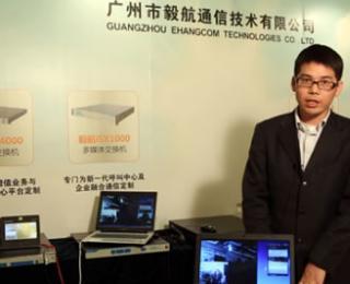 视频:CCEC2013 毅航通信展台