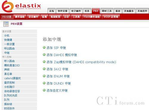 星昊通携VOIP88发布Elastix-2.4中文稳定版