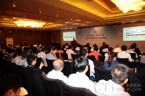 华为UPS与数据中心全国巡展广州
