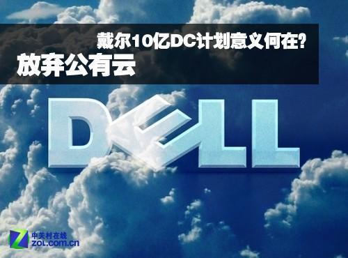 戴尔放弃公有云 10亿DC计划意义何在?