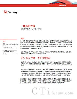 Genesys白皮书