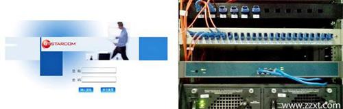 直真信通助UT-斯达康完善企业电话会议系统