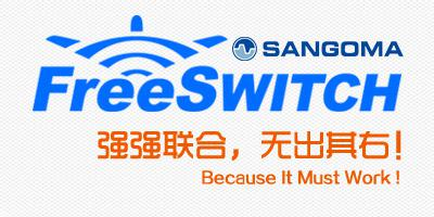 Sangoma鼎力支持开源FreeSWITCH ClueCon大会