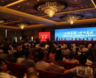 中国呼叫之都3.0发布暨呼叫行业领袖峰会开幕