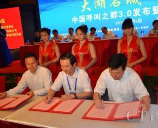 八电商巨头签约入驻蜀山国际电子商务产业园