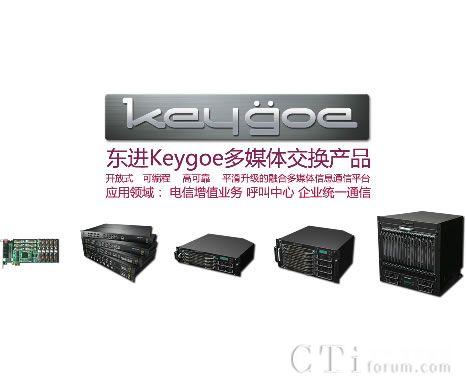 东进技术:统一通信的多、快、好、省