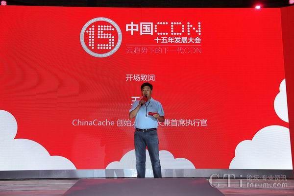 2013中国CDN十五年发展大会隆重召开