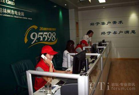 河南95598_林州市电业局:\