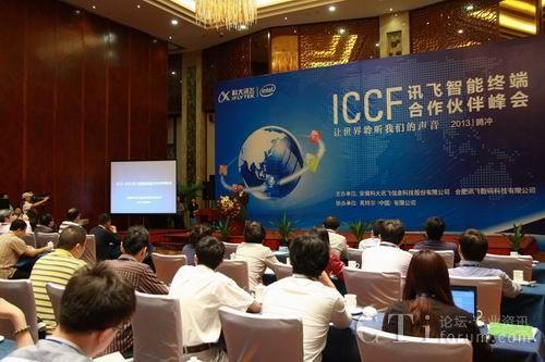 ICCF讯飞智能终端合作伙伴峰会在云南举行