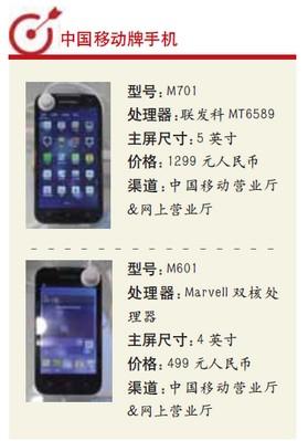 实现云管端全面布局 移动自主品牌手机发布