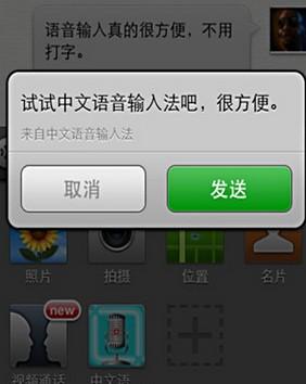微信5.0新增语音输入 抢科大讯飞饭碗?