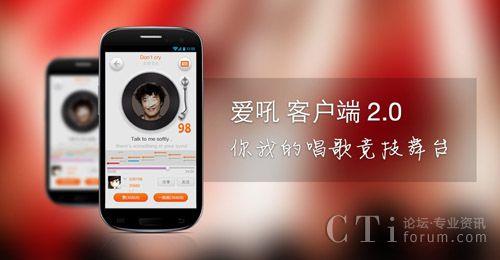 爱吼客户端2.0首推唱歌竞技新玩法