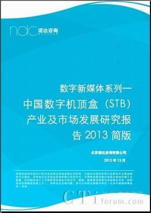 中国数字机顶盒产业及市场发展研究报告2013简版