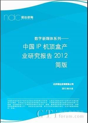 中国IP机顶盒产业研究报告2012简版