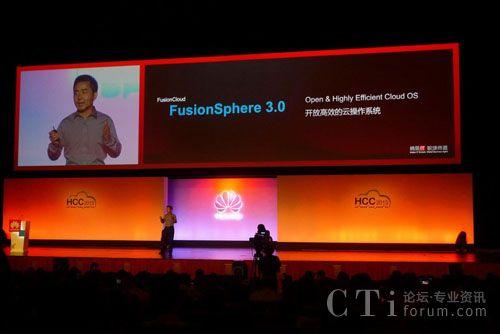华为云操作系统FusionSphere最新版本全面上市