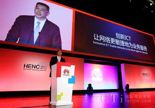 2013华为企业网络大会在上海隆重开幕