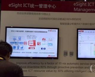 华为eSight ICT统一运维系统亮相HCC 2013