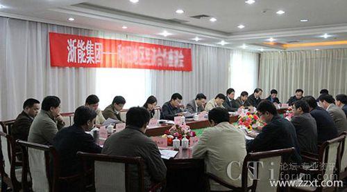 宝利通为浙江能源视频会议提供音频稳定保障