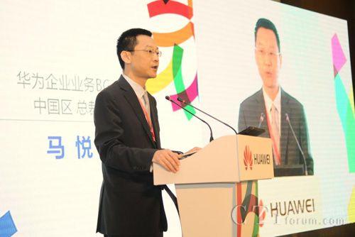 华为企业业务中国区总裁 马悦