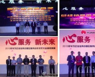 华为企业业务2013最佳服务合作伙伴评选隆重揭晓