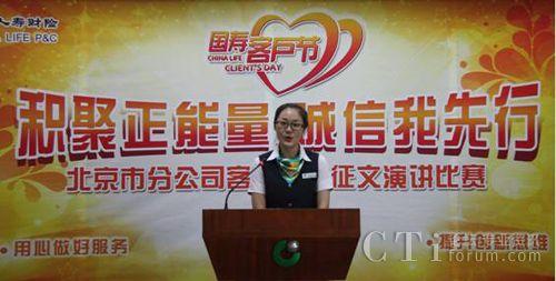 中国人寿财险服务团队专业化建设成效显著