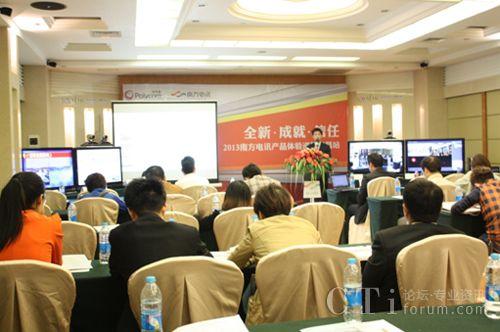 2013南方电讯全国产品体验巡展正式启动