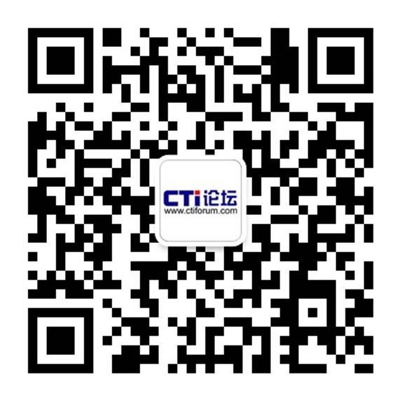CTI论坛官方微信