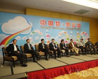 峰会论坛:赞联盟 云产业生态链