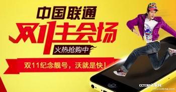 运营商双十一4G名额成促销手段