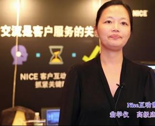 NICE参展客户联络与创新体验大会