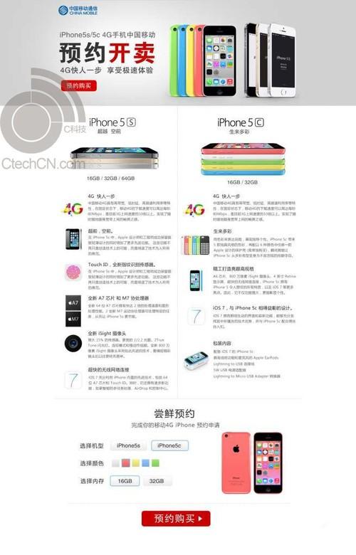 中移动4G版iPhone 5s/5c预约页面曝光