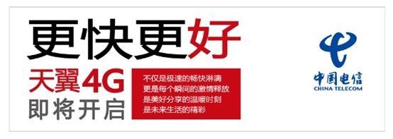中电信4G移动业务品牌曝光:取名天翼4G