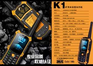 震有科技发布K1新品3G三防手机