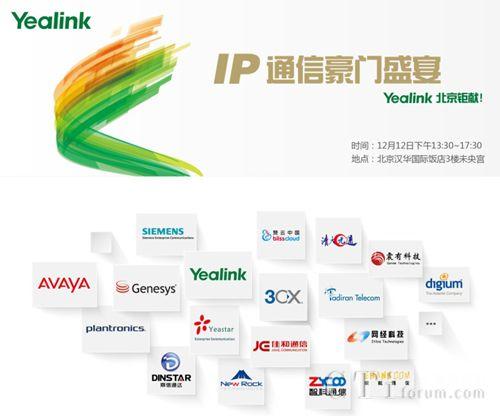 IP通信,联动中国2