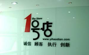 1号店携手Avaya打造一流客户体验
