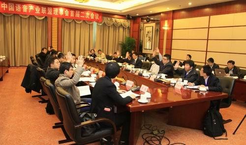 中国语音产业联盟理事会首届二次会议成功召开