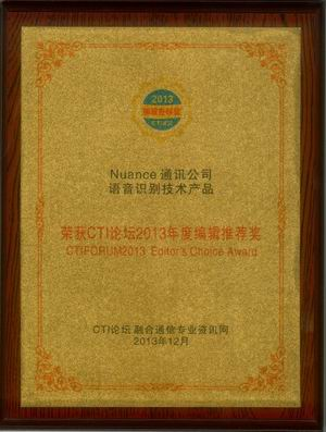 """Nuance荣获CTI论坛2013年度 """"编辑推荐奖"""""""