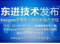 东进技术发布keygoe多媒体交换机新版开发包的通知