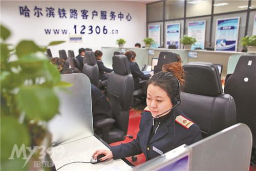 哈铁12306客服呼叫中心接线员 每天电话接到哭