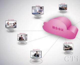 融合会议:全融合的企业沟通协作