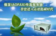 销量冠军,AOFAX电子传真服务器亮点展示