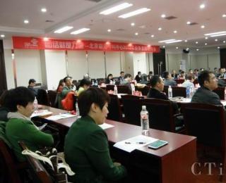 """""""北京联通呼叫中心2014年业务发展研讨会""""成功举办"""