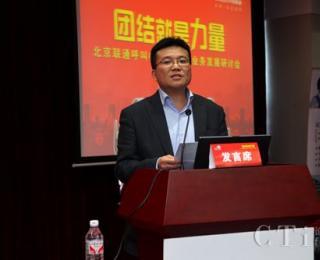 北京联通信息导航业务中心总经理朱正辉致辞