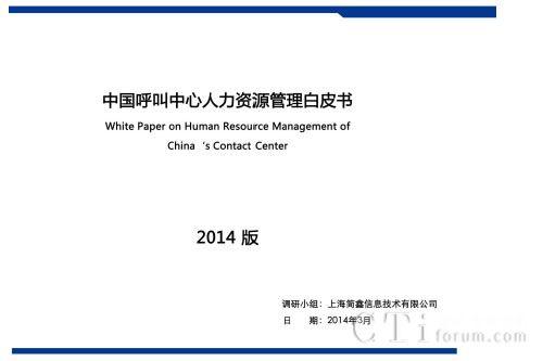 中国呼叫中心人力资源管理白皮书