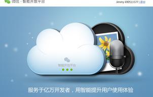 腾讯推微信智能开放平台 提供图像识别语音控制