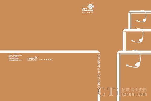北京联通呼叫中心行业凯发国际娱乐场